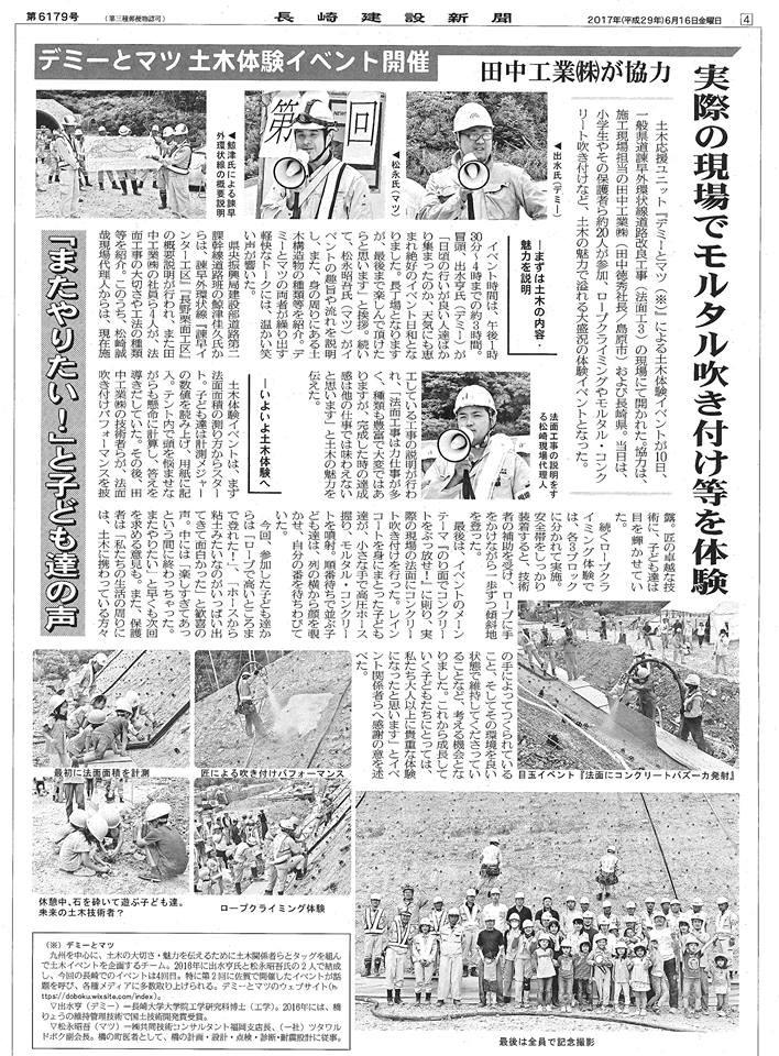 出水享が実施する土木GOプロジェクト。デミ―とマツの土木体験イベントが長崎建設新聞に掲載されました。