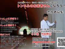 【宮崎・デミマツ・イベント】8/10トンネルのお医者さんになろう