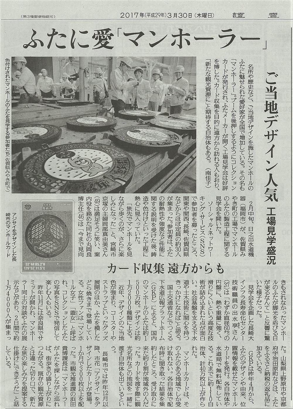 2017年3月25日(土)読売新聞(夕刊)山口・福岡地域