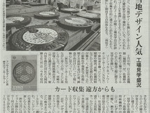 マンホール工場見学が読売新聞に掲載されました。