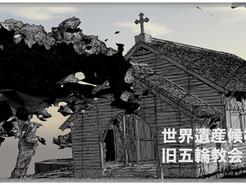 3Dフォト:世界遺産候補:旧五輪教会公開!!