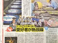 マンホール工場見学が佐賀新聞に掲載されました。