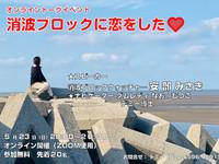 【5月23日開催】トークイベント「消波ブロックに恋をした♥」を開催します