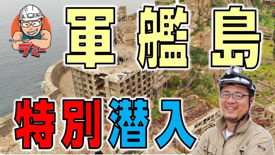 【特別公開】老朽化が進む世界遺産・軍艦島の最新の調査映像をYouTubeで公開しました。
