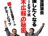 【名古屋・記念講演】応援したくなるデミーとマツ式土木広報の秘密
