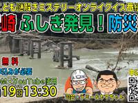 【挑戦者求む!6,19】謎解きミステリーオンラインクイズ「長崎ふしぎ発見!防災編