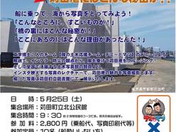 【苅田町・イベント】苅田港でインフラツーリズム