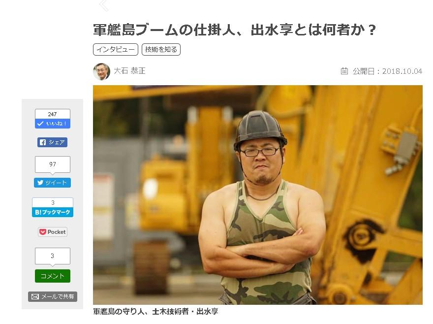 軍艦島3D×日刊建設工業新聞×出水享×でみずあきら