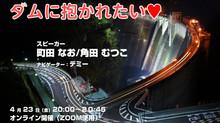 【4月23日開催】ダム・レディ結成記念トークイベント「ダムに抱かれたい♥」を開催します。