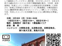 3/19【初公開! 長崎と天草地方の潜伏キリシタン関連遺産VRコンテンツ体験会】