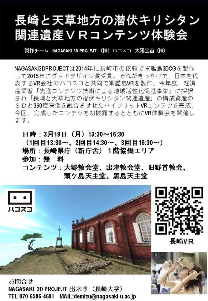 教会VR体験会NAGASAKI3DPROJECT出水享でみずあきら