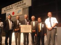 【受賞】国土技術開発賞二〇周年記念創意開発技術大賞