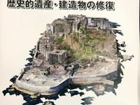 軍艦島3D現る!!