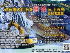 イベント延期【爆破イベント】砕石場の巨石を爆破in上五島開催