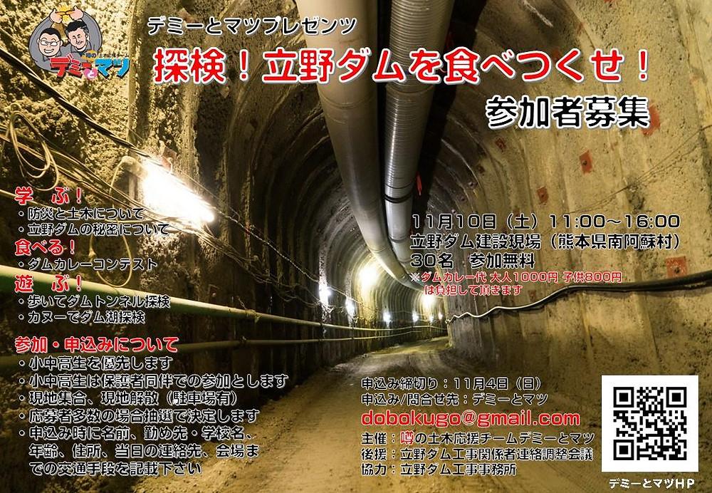 インフラツーリズムのデミーとマツ。熊本県南阿曽村立野ダムで土木体験イベント