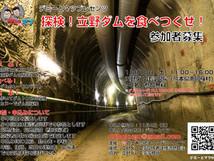 【熊本・デミマツ・イベント】11/10探検!立野ダムを食べつくせ!