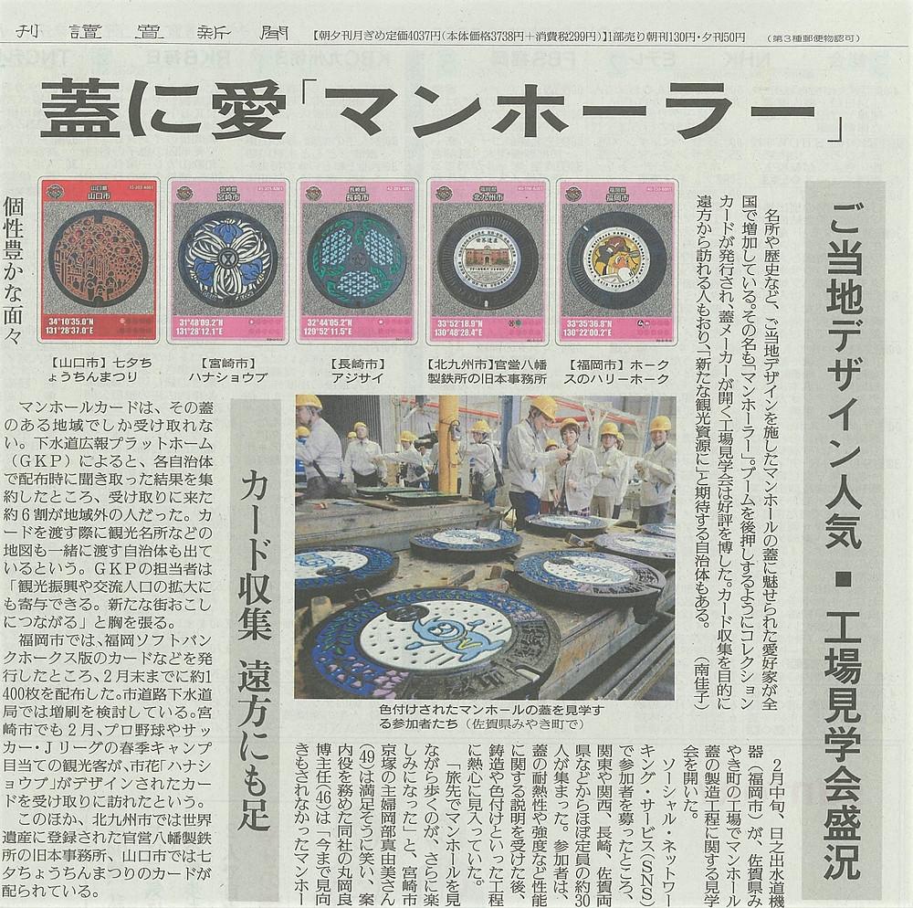 2017年3月30日(木)読売新聞 長崎地域
