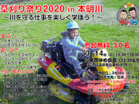 【長崎・イベント】草刈り祭り2020参加者募集