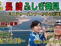 【5月5日開催】子供・謎解きバラエティ「長崎ふしぎ発見!」配信