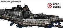 3Dフォトグラファーの出水享が実施する軍艦島3Dプロジェクトと軍艦島3D