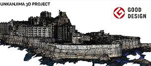 軍艦島3Dプロジェクト/gunkanjima3Dproject/軍艦島3D/gunkanjima3D/軍艦島/gunkanjima/端島/hashima