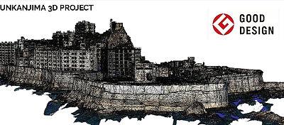 3Dフォトグラファーの出水享が実施する軍艦島3Dプロジェクトと軍艦島3D。