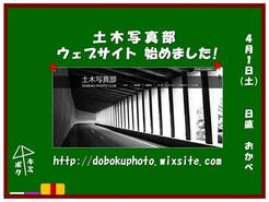 土木写真部のウェブページを開設しました。