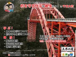 【宮崎・イベント】橋を守る仕事を体験せよ!