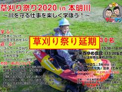 草刈り祭り延期のお知らせ