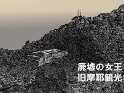 3Dフォト:廃墟の女王:旧摩耶観光ホテル公開!!