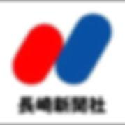 土木イベントデミ―とマツメディア掲載長崎新聞社