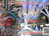 12.22デミーとマツの土木土木(ドキドキ)ナイトin福岡