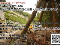 【開催4.16】オンライントークイベント熊本震災から5年~地元建設業者の奮闘と復旧・復興支援について