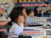 4.3長崎土木キッズアカデミー開校