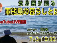 【7.3】トークイベント「元島民が語る軍艦島の暮らしとは?」を開催します。