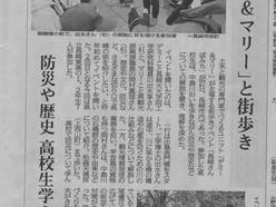 長崎新聞沙汰に!