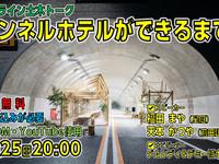 【6.25】トークイベント「トンネルホテルができるまで」を開催します。