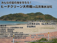 【参加者募集4.18】ビーチクリーン大作戦in高浜海水浴場