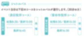 とみや国際スイーツ博覧会2018チラシ(裏).jpg