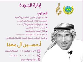 جائزة رسالة: آل مهنا يحلق بالمترشحين في سماء إدارة الجودة