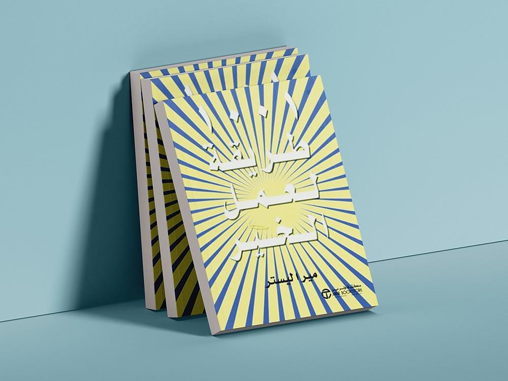 كتاب 1001 طريقة لعمل الخير، الكاتبة: ميرا ليستر