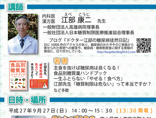 糖質制限の江部先生が講演されます