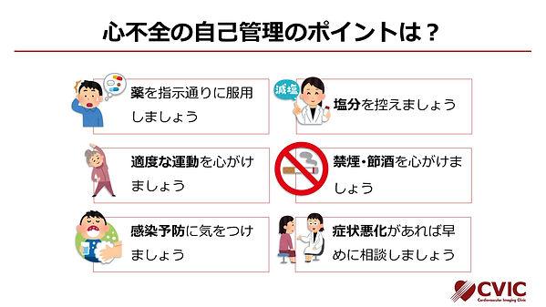心不全-14.jpg