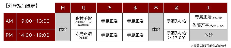 仙川外来担当医表_2020.11-1(表のみ).jpg