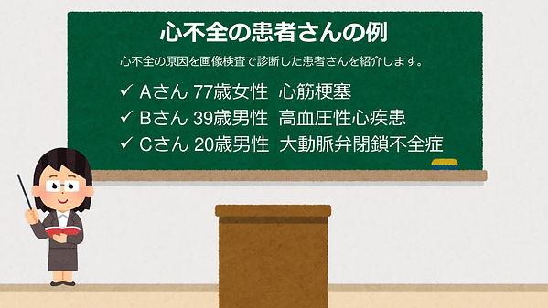 心不全-08.jpg