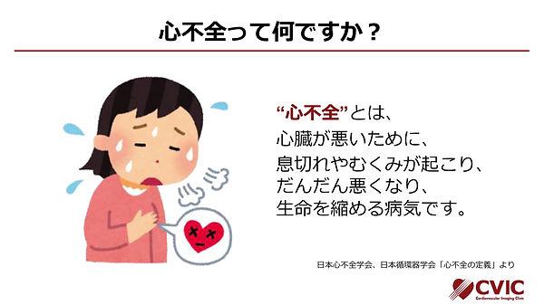 心不全-02.jpg