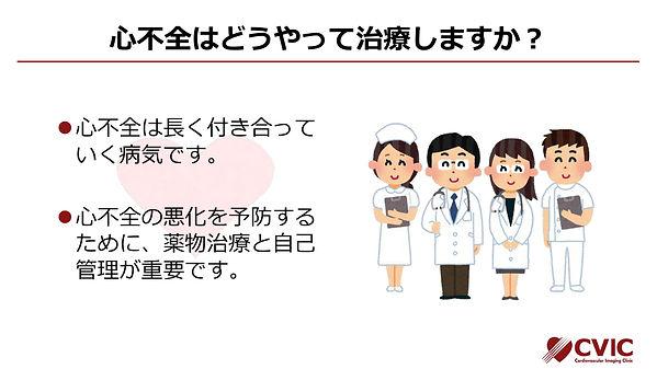 心不全-12.jpg