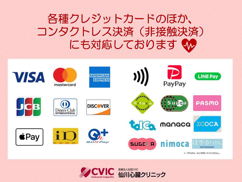 お支払いは、各種クレジットカードのほか、コンタクトレス決済(非接触決済)にも対応しております。