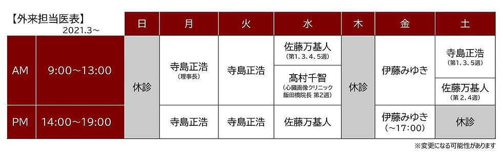 仙川外来担当医表_2021.3~(表のみ)-1.jpg