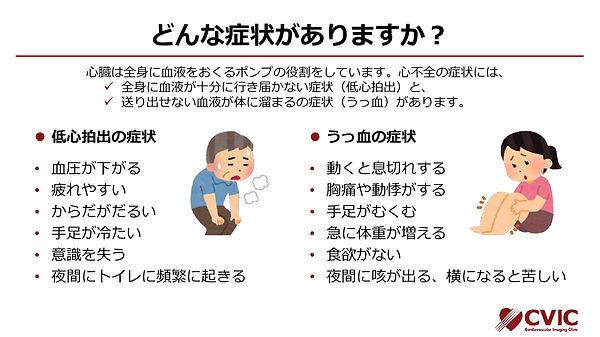 心不全-03.jpg
